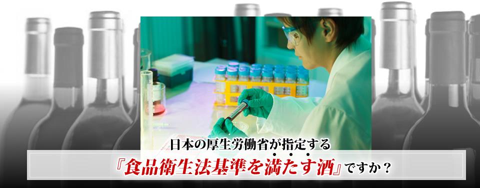 日本の厚生省が指定する「基準を満たした酒」ですか?