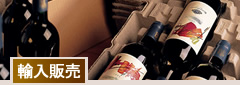 ワイン等の酒類の輸入免許について