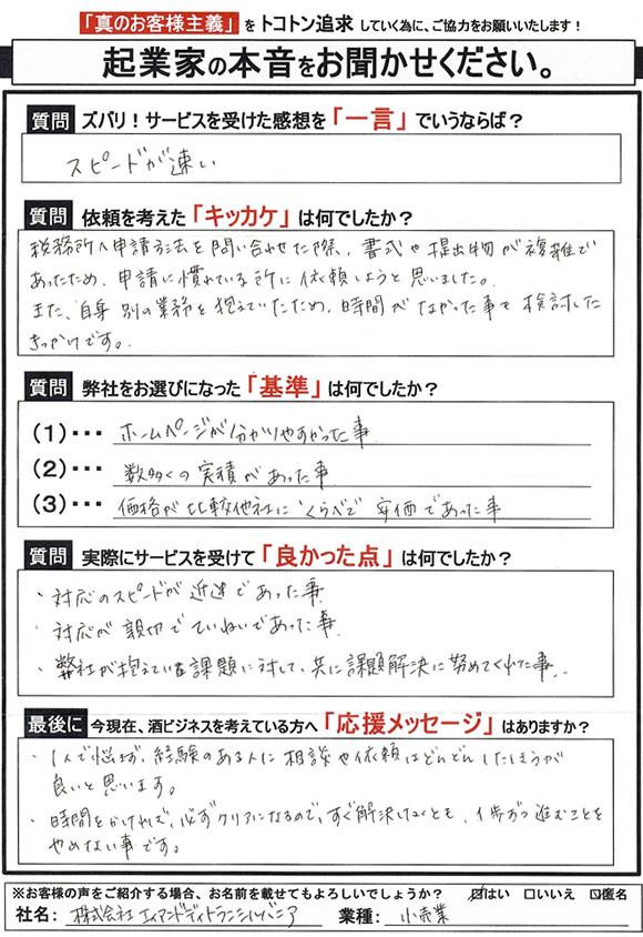 sake_voice_006