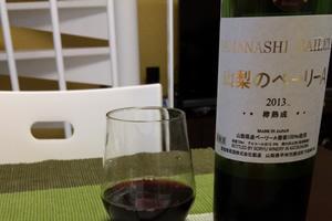 「マスカット・ベリーA」の国産赤ワイン