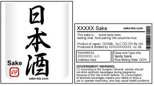 TTB Sake Label Sample